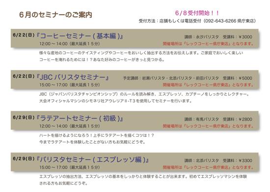6月のセミナーご案内 .jpg
