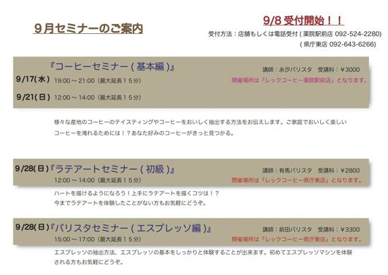 9月のセミナー案内.jpg