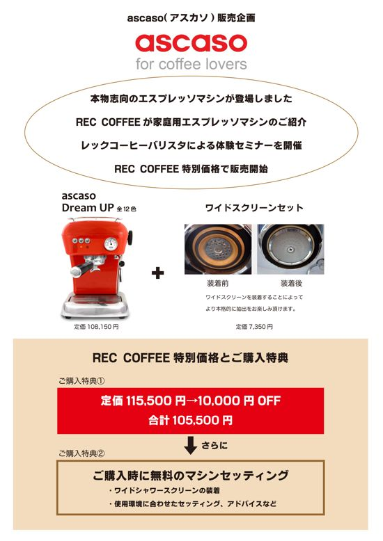 ascaso(アスカソ)体験セミナー開催: REC COFFEE BLOG
