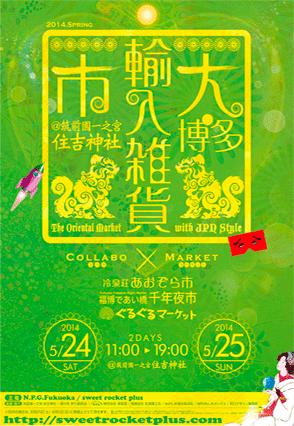 daihakata.jpg